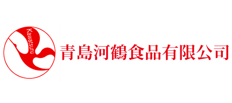 青島河鶴食品有限公司